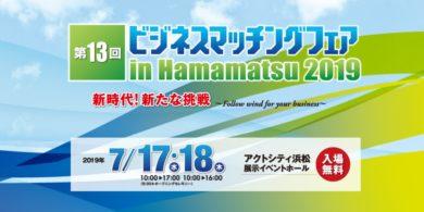 第13回ビジネスマッチングフェア in Hamamatsu 2019