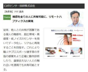 静岡テックプランター・ロボ