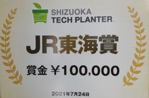 静岡テックプランターJR東海賞