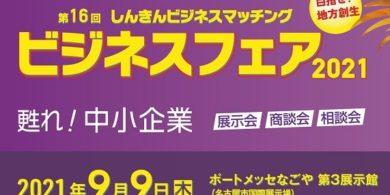 ビヂネスフェア2021