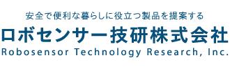 ロボセンサー技研株式会社