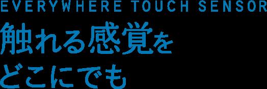 Everywhere touch sensor|触れる感覚をどこにでも